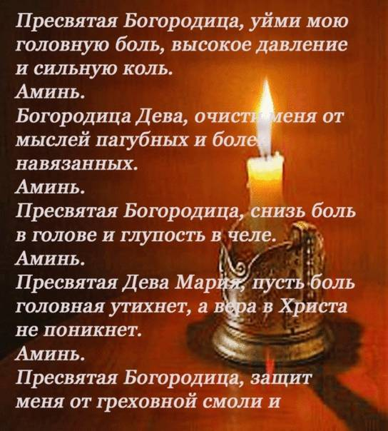 Молитвы об исцелении от болезней   правмир