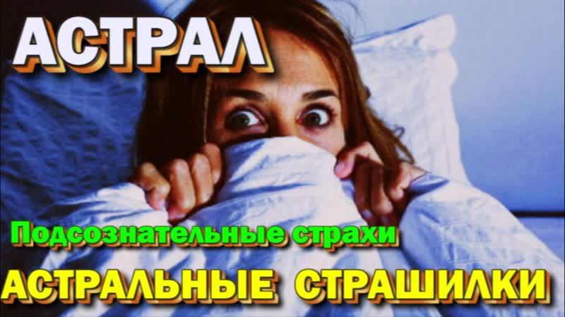 Опасен ли выход в астрал? техника безопасности и правила поведения | zdavnews.ru