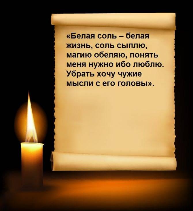 Как снять приворот (солью, рунами, по фото, в церкви): самые действенные методы, ритуалы и тексты магических отворотов
