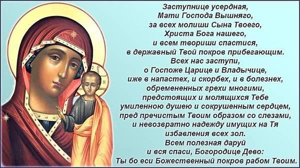 ✟ 7 самых сильных молитв пред иконой пресвятой богородиц «неопалимая купина» - священные тексты богоматери об исцелении в душевных болезнях, от пожара и помощи в военный период ☦