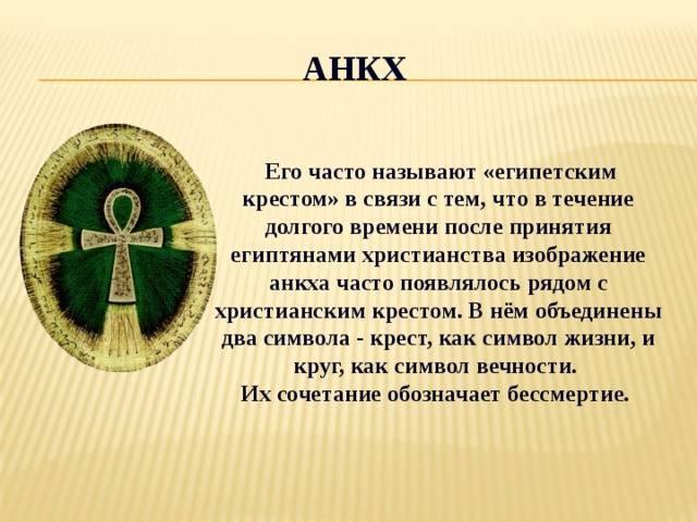 Египетский крест анкх: значение символа, его виды. тату анкх