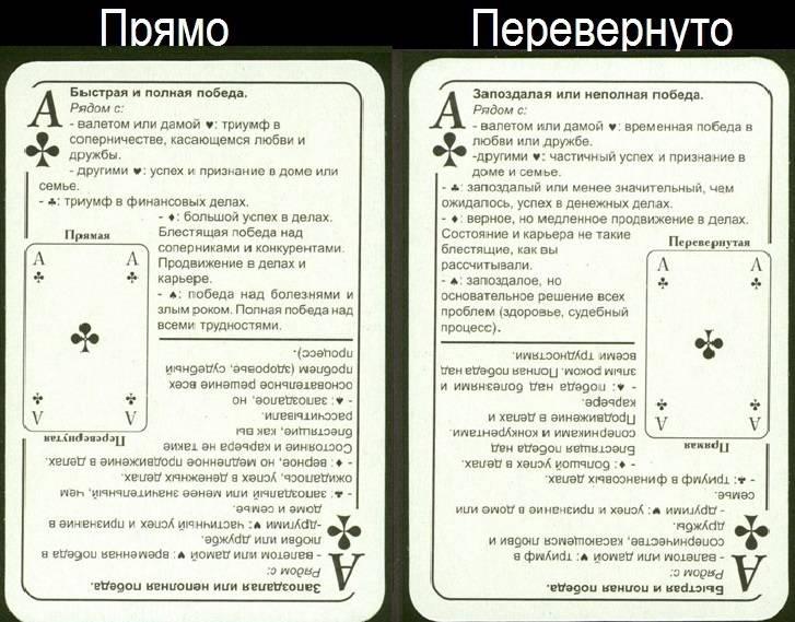 9 треф: значение и сочетание карты в гадании