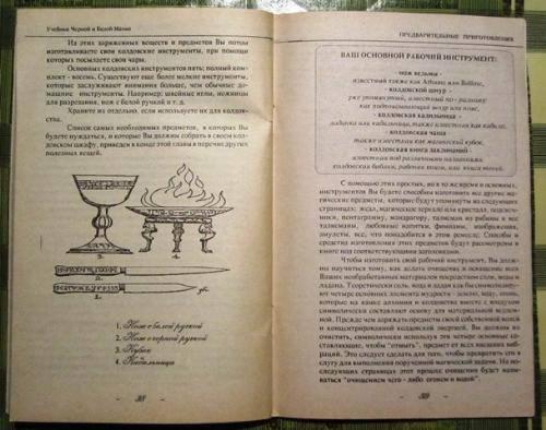Читать книгу магия папюса : онлайн чтение - страница 18
