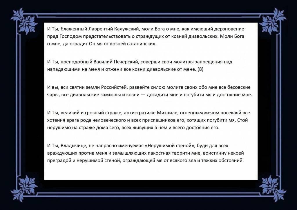 Молитва задержания (о защите от нечистой силы) старца пансофия | православный дом