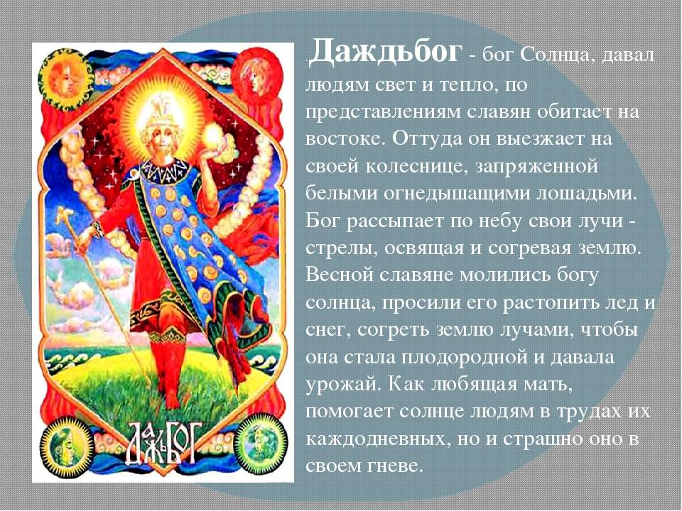 Даждьбог – бог-отец славянских народов