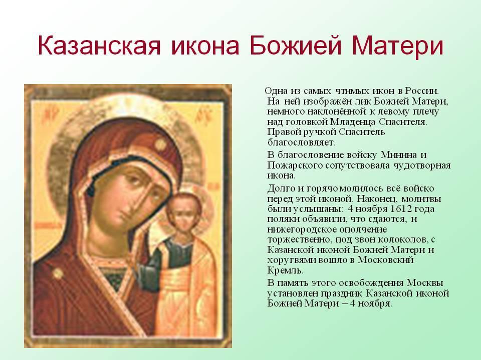 Молитва казанской божьей матери: о здравии, помощи, от болезней