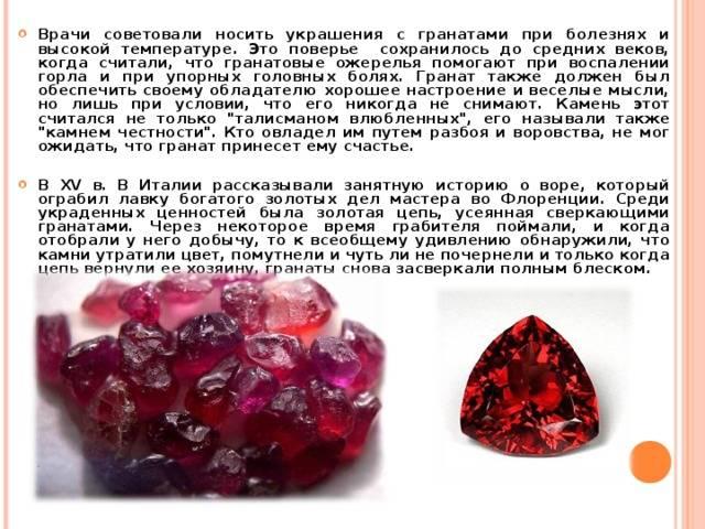 Камень гранат: свойства, кому подходит по знаку зодиака и значение минерала