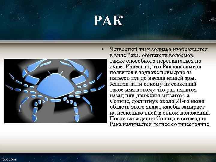 Знак зодиака рак, характеристика и совместимость