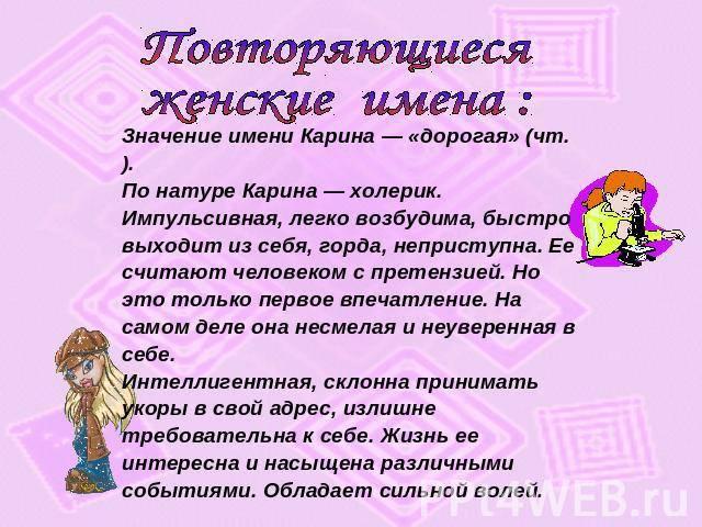 Значение имени карина (кариша) для девочки, характер и судьба.