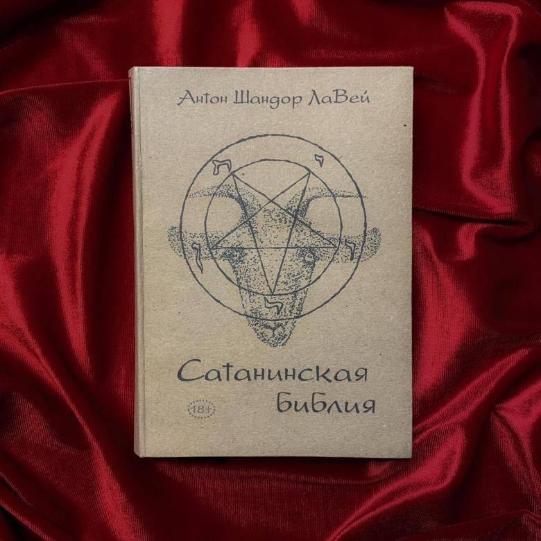Антон лавей: сатанизм и сатанинская библия. -