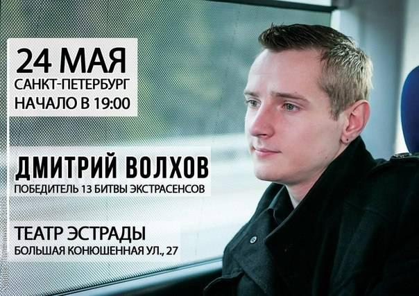 """Экстрасенс все об участнике """"битвы экстрасенсов"""" дмитрии волхове"""