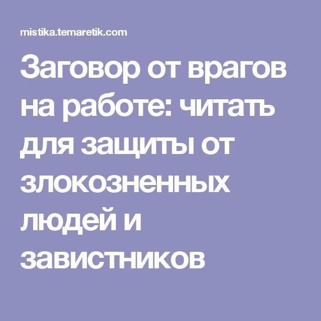 Молитва от сглаза и зависти, от злых людей, от недоброжелателей, от наговора в торговле, от неудачи