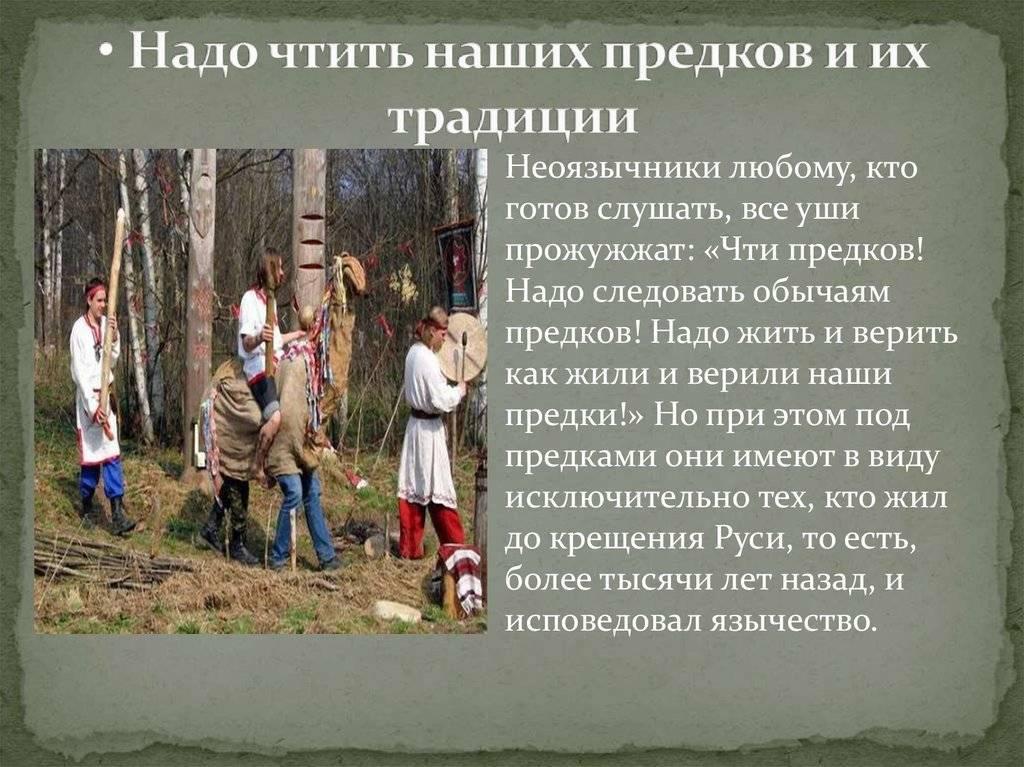 Славянские языческие обряды и ритуалы