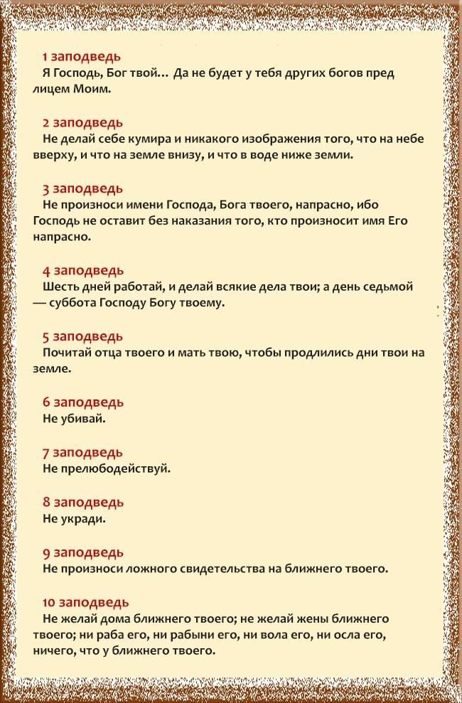 Толкование 10 заповедей божьих и 7 смертных грехов