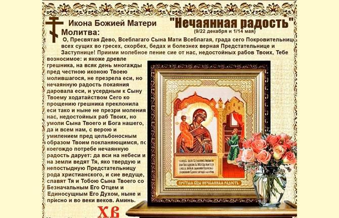 Молитва перед иконой «нечаянная радость»