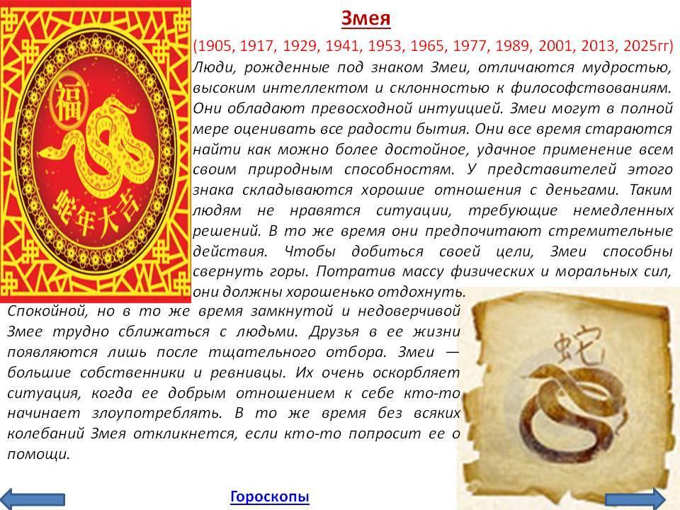 Год змеи (35 фото): характеристика людей, рожденных в это время по китайскому (восточному) календарю. описание огненной и металлической змеи