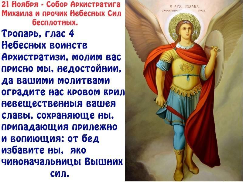 Архангел уриил: история, его сфера ответственности и роль в православии