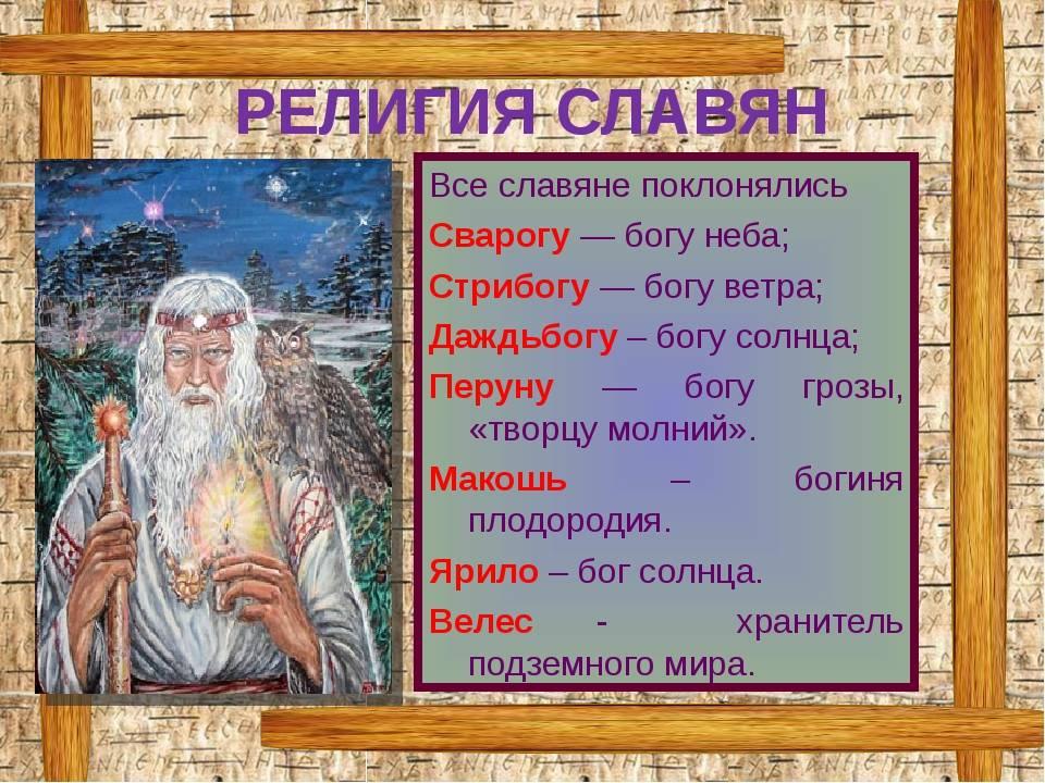Молитва к богу перуну