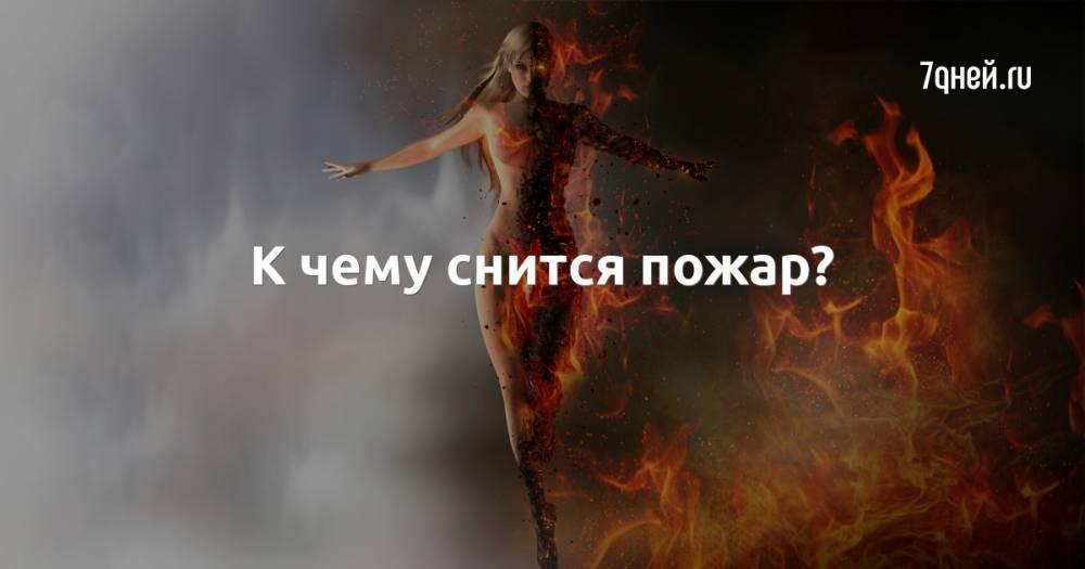 К чему снится огонь во сне для женщины