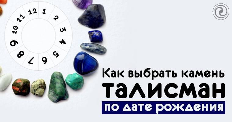 Камни и талисманы подходящие ракам ♋