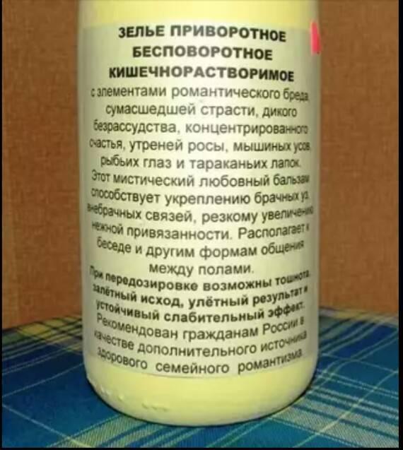 Приворотные зелья - рецепт в домашних условиях