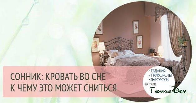 К чему снится кровать по соннику? видеть во сне кровать – толкование снов.