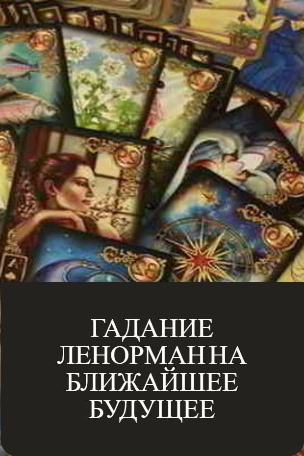 Magiachisel.ru: история карт таро