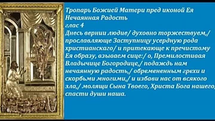 Икона богородицы — нечаянная радость: в чем помогает, как правильно молиться?
