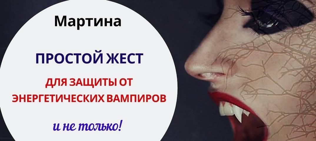 Энергетический вампиризм: признаки, причины, защита, лечение
