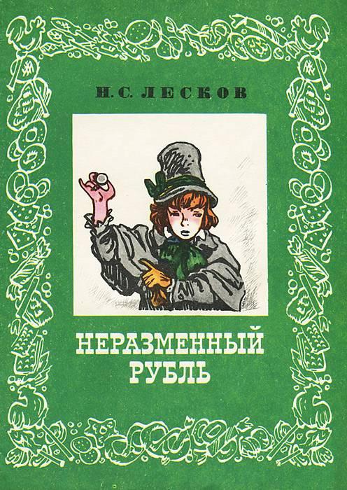 Неразменный рубль — как заговорить и сделать его в домашних условиях