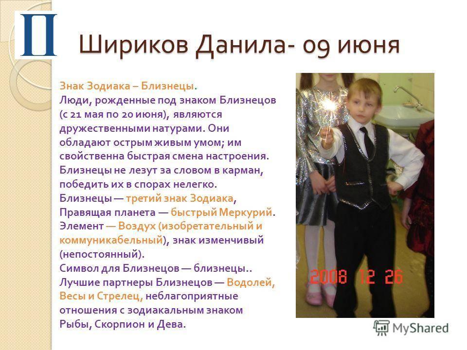 Знак близнецы, ребенок и взрослый