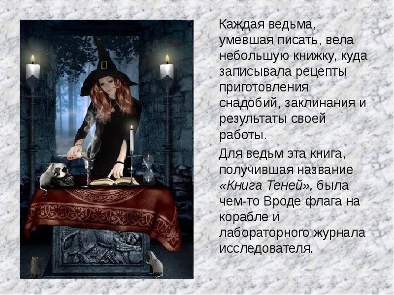 Как защититься от ведьмы