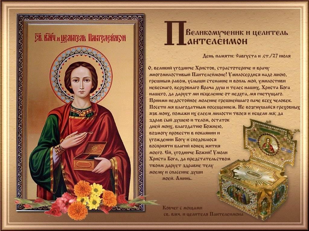 В болезни читают акафист пантелеимону целителю