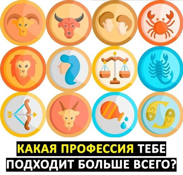 Профессии по знакам зодиака: сферы, в которых вы точно преуспеете