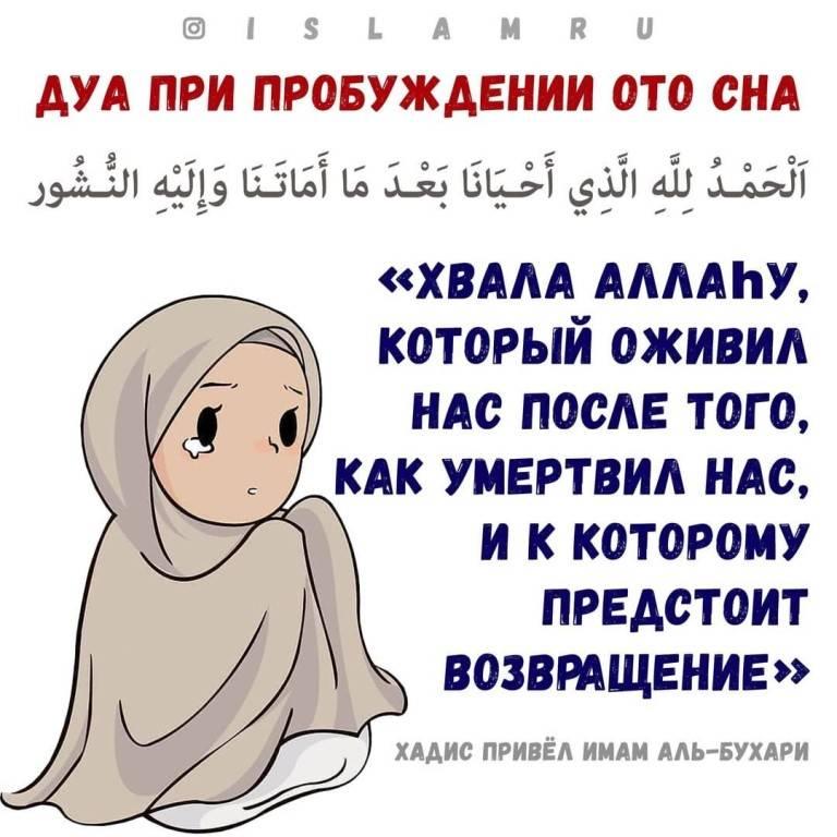 Мусульманская молитва для спокойного сна на сайте: молитва-богу.рф