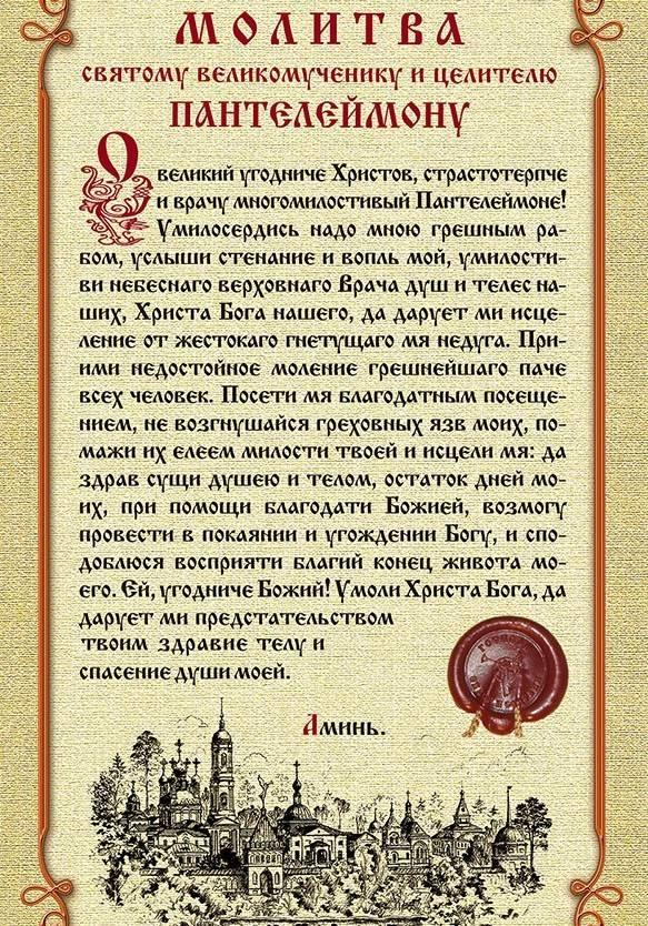 4 сильных молитвы пантелеймону целителю