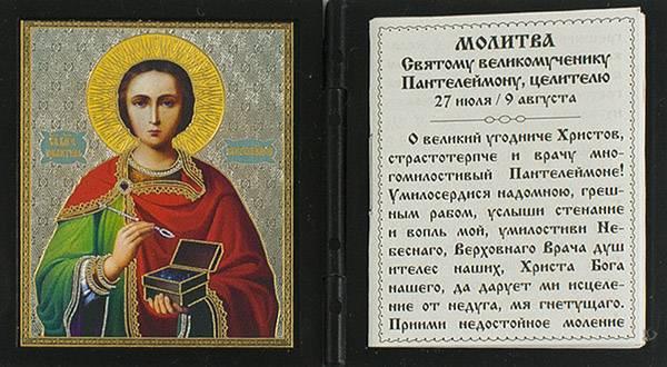 Исцеляющие молитвы: от болезни, о здравии больного, всецарице, луке крымскому, пантелеймону целителю, николаю чудотворцу, святому шарбелю.