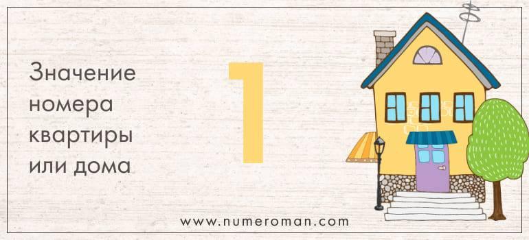 Нумерология квартиры: правильный расчет и толкование результатов