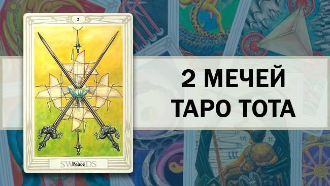 2 (двойка) мечей таро: значение в отношениях, работе
