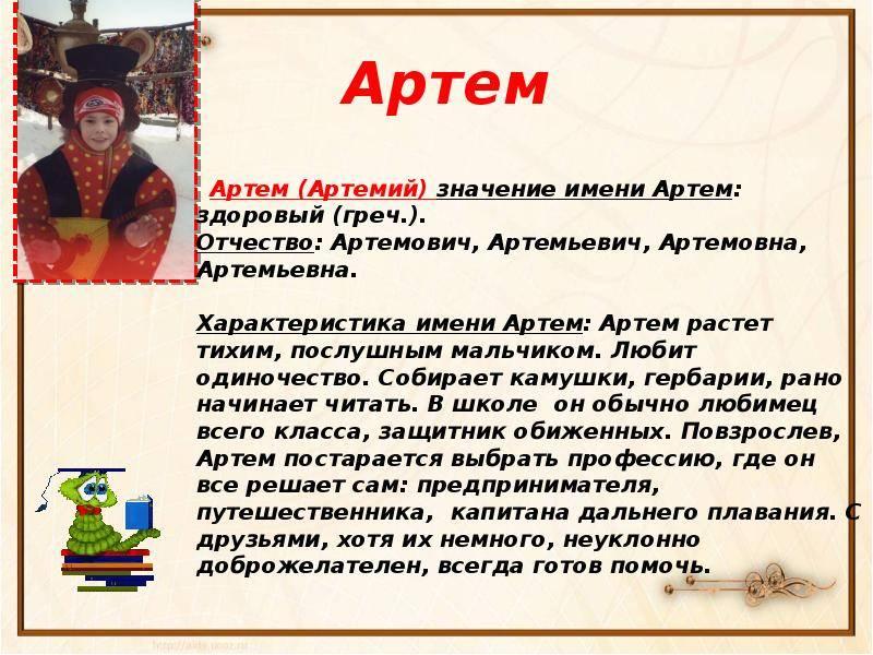Значение и характеристика имени артур
