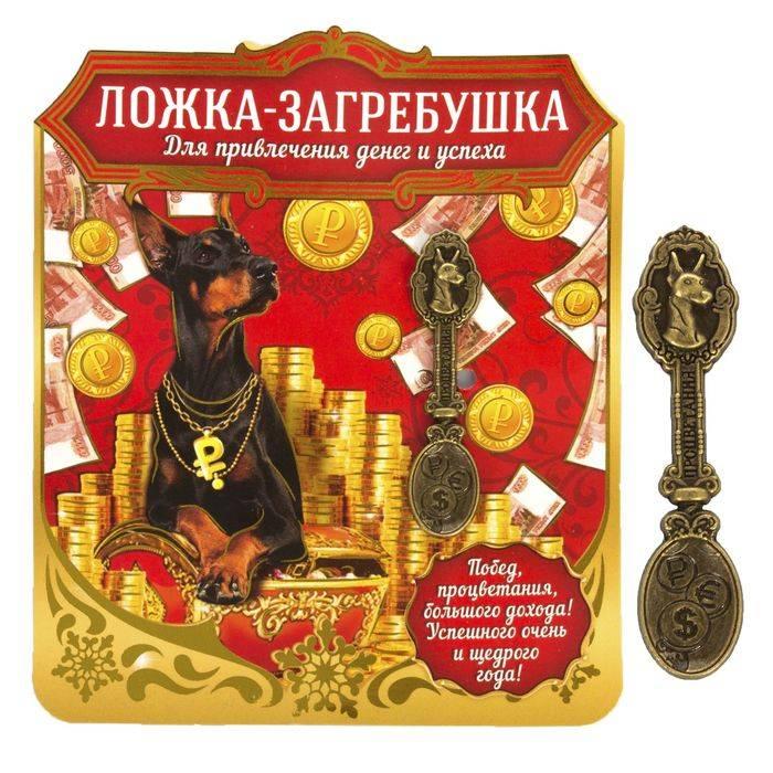 Ложка загребушка, сувенир для привлечения денег: заклинание и заговор на активацию