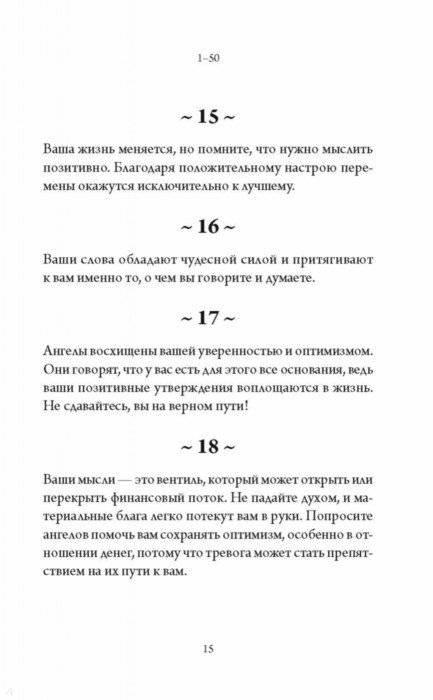 Что значит 16-16 на часах: значение в ангельской нумерологии