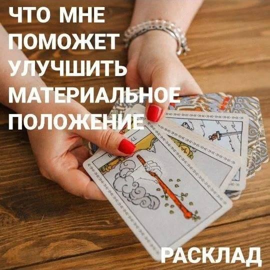Гадания на деньги: на монетах, купюрах, воде, картах и таро