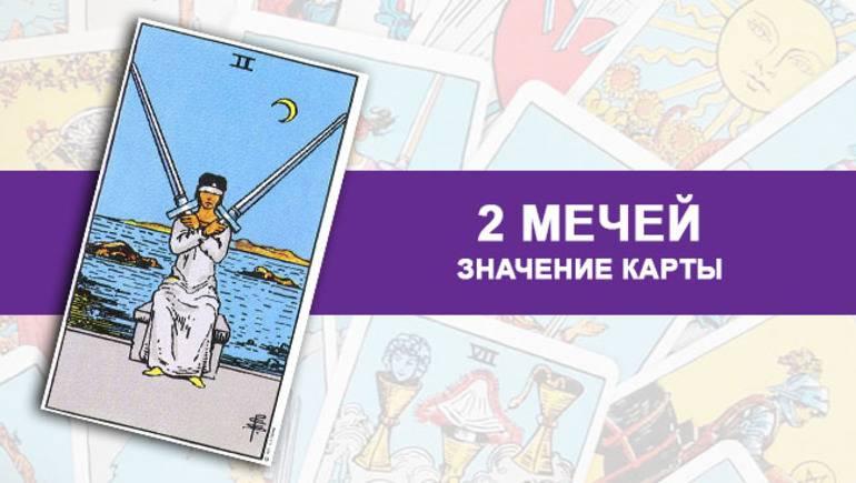 Двойка мечей таро: значение в отношениях, дружбе, карьере | знаки зодиака