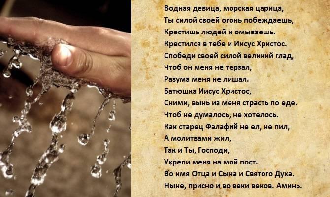 Молитва для похудения — православный взгляд