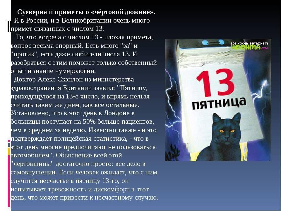 30 суеверий и примет со всего мира, в которые люди искренне верят