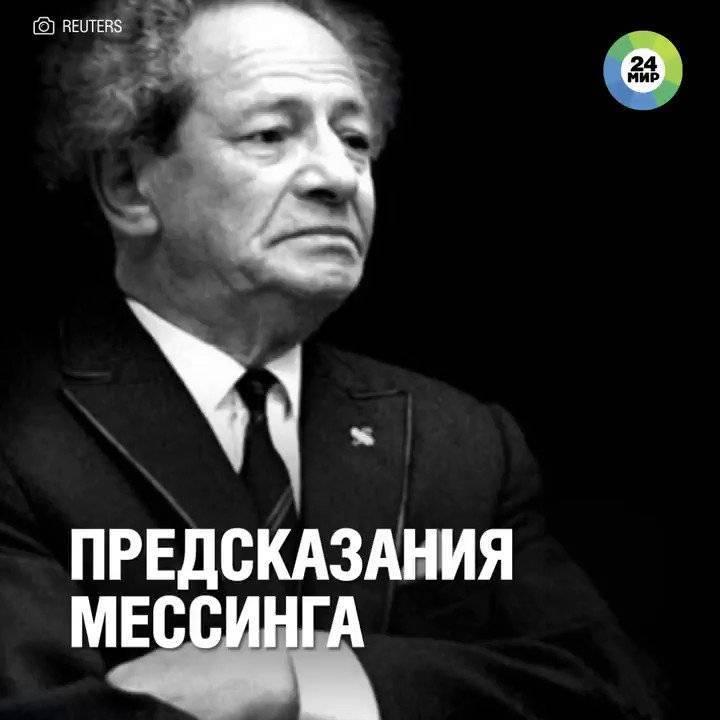 Что мессинг сказал о путине, и его главные пророчества на 2021 год для россии