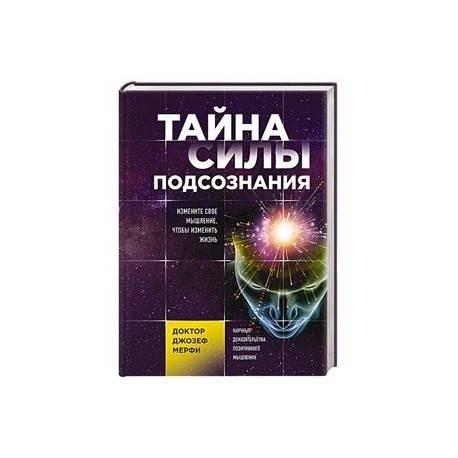 Сознание и подсознание человека   тайное знание