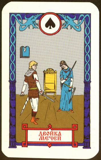 Дама мечей - младший аркан карт таро - значение всех 78 карт таро и их сочетаний комбинаций с другими картами таро - magic-school — форум магии, гаданий и предсказаний