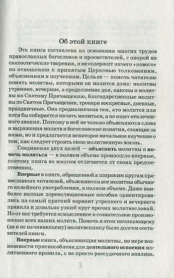 Вечерние молитвы на сон грядущий читать и слушать онлайн на русском бесплатно